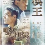 棋王 (King of Chess) 1988